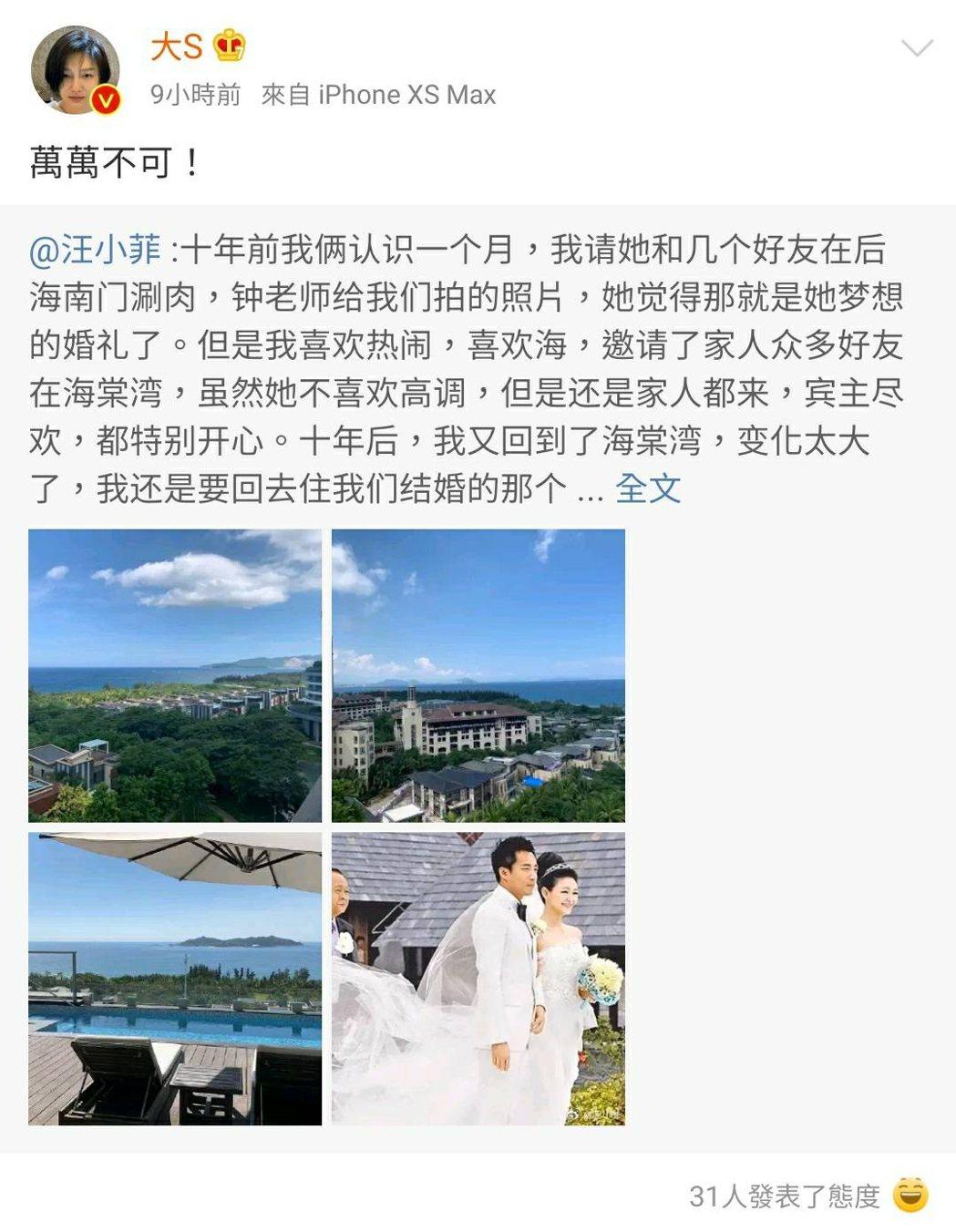 汪小菲提議再辦一次婚禮,大S只回4字。圖/擷自微博