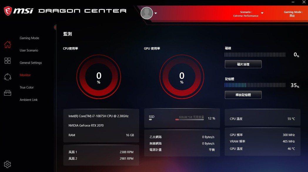 新一代Dragon Center介面簡潔。 彭子豪/攝影