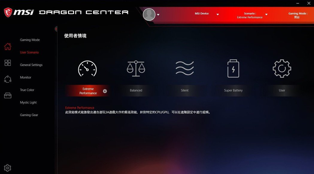 Dragon Center效能選項欄。 彭子豪/攝影