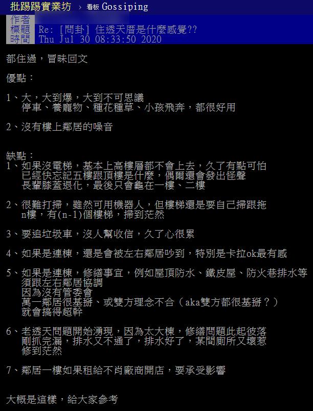 一名網友列出住在透天厝的2優點、7缺點與大家分享。圖擷自PTT八卦版