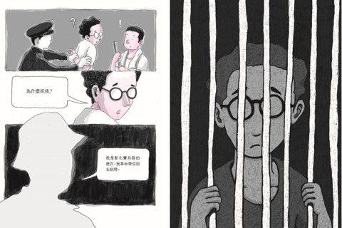 《來自清水的孩子》(上):一部白色恐怖政治受難者的傳記漫畫