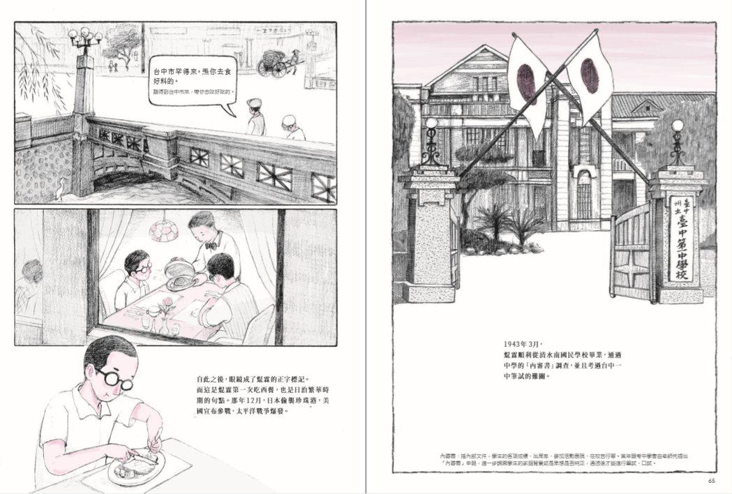 《來自清水的孩子》第一冊。 圖/慢工出版提供