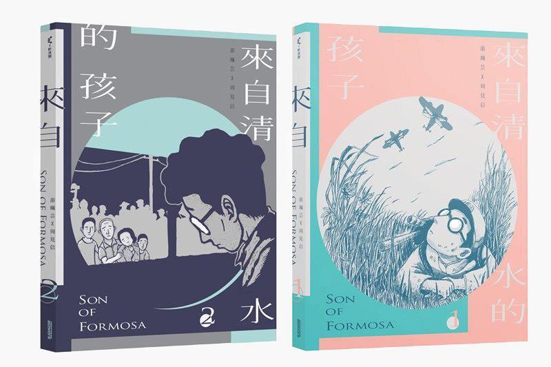 《來自清水的孩子》第一冊、第二冊。 圖/慢工出版提供
