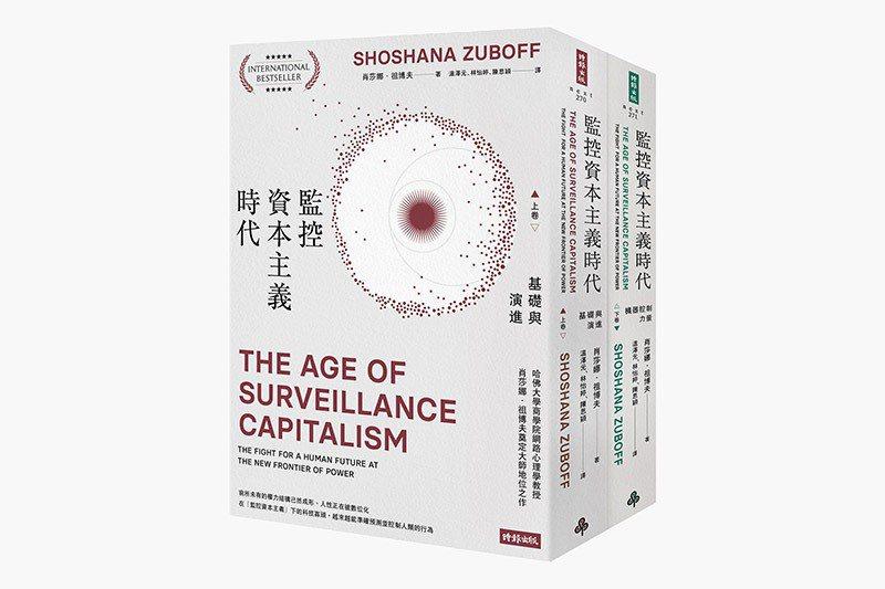 《監控資本主義時代》書封。 圖/時報出版提供