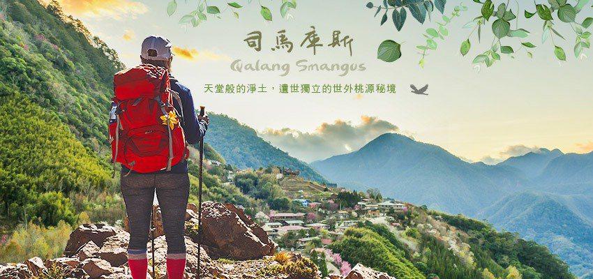 山富旅行社推出上帝的部落-司馬庫斯.神木群步道2日遊行程。