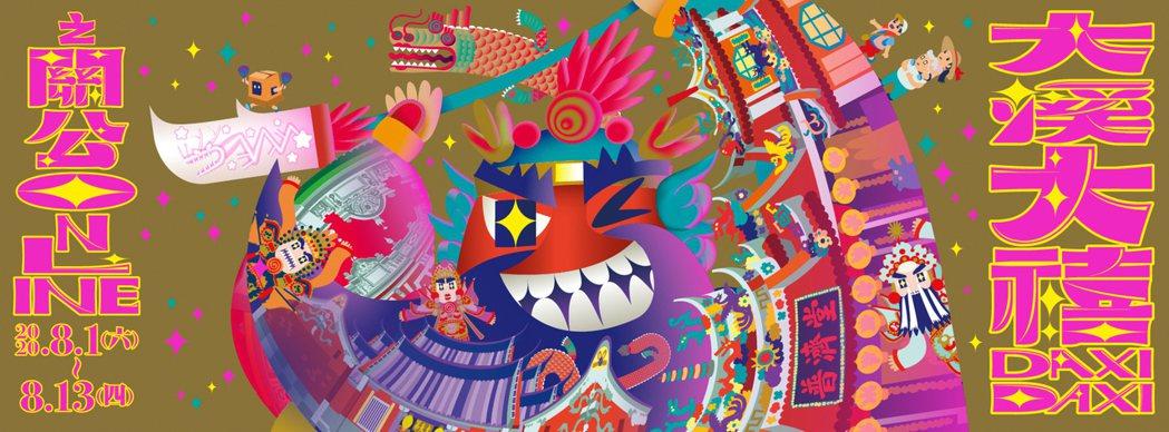 大溪大禧今年邀來設計師廖小子擔綱主視覺設計,將整座城市如普濟堂、神將、神獸與城裡...
