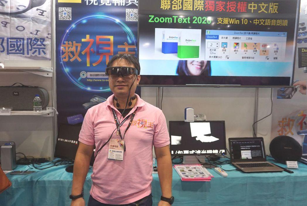聯郃國際總經理特助展示美國低視能科技眼鏡 Eyedaptic。 金萊萊/攝影