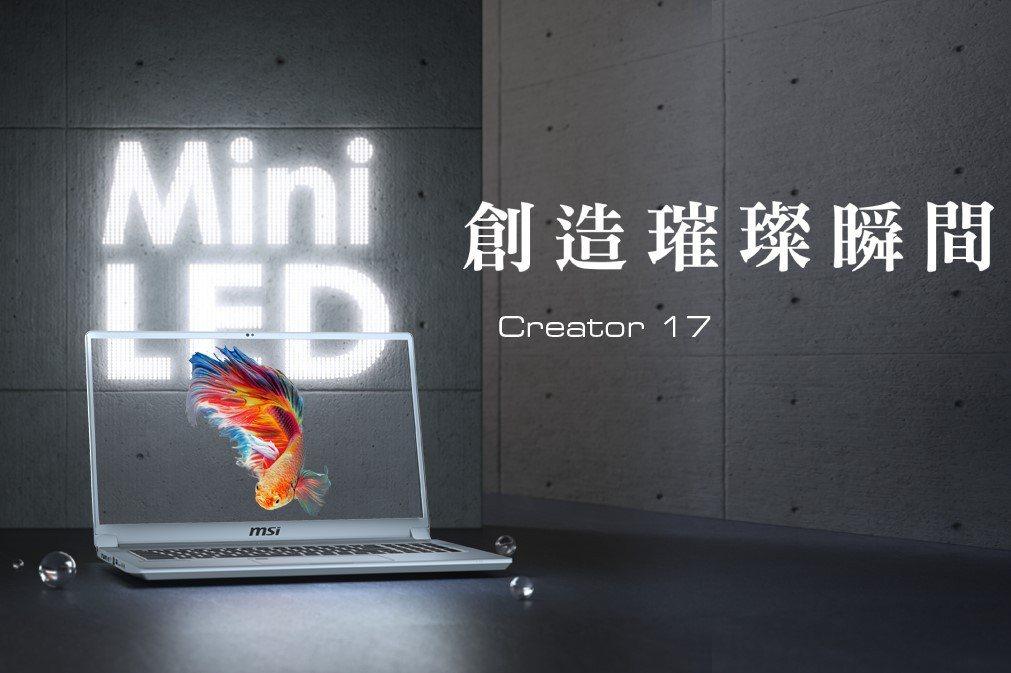 微星推出全球首款搭載Mini LED面板的Creator 17。 微星/提供