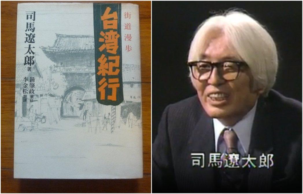 《台灣紀行》中,司馬遼太郎帶著憐憫訴說這些「被比自己素質還低的佔領者統治」五十多...