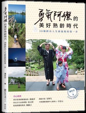 《勇氣阿嬤的美好熟齡時代:38個跨出人生新旅程的第一步》 圖/麥浩斯出版提供