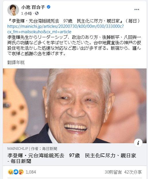 圖/擷取自臉書
