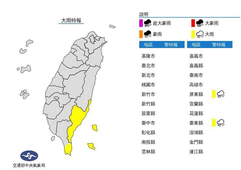 今天恆春半島及台東地區(含綠島、蘭嶼)有局部大雨發生的機率,注意瞬間大雨、雷擊及強陣風。圖/取自氣象局網站