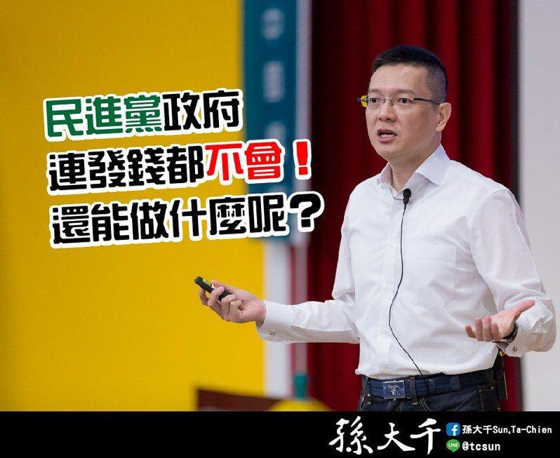 前立委孫大千對振興三倍券提出質疑。圖/取自孫大千臉書