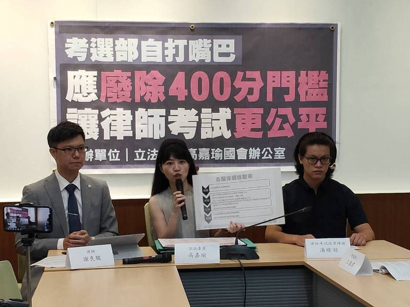 民進黨立委高嘉瑜(中)今天舉行記者會,呼籲考選部廢除律師考試400分門檻。記者徐偉真/攝影