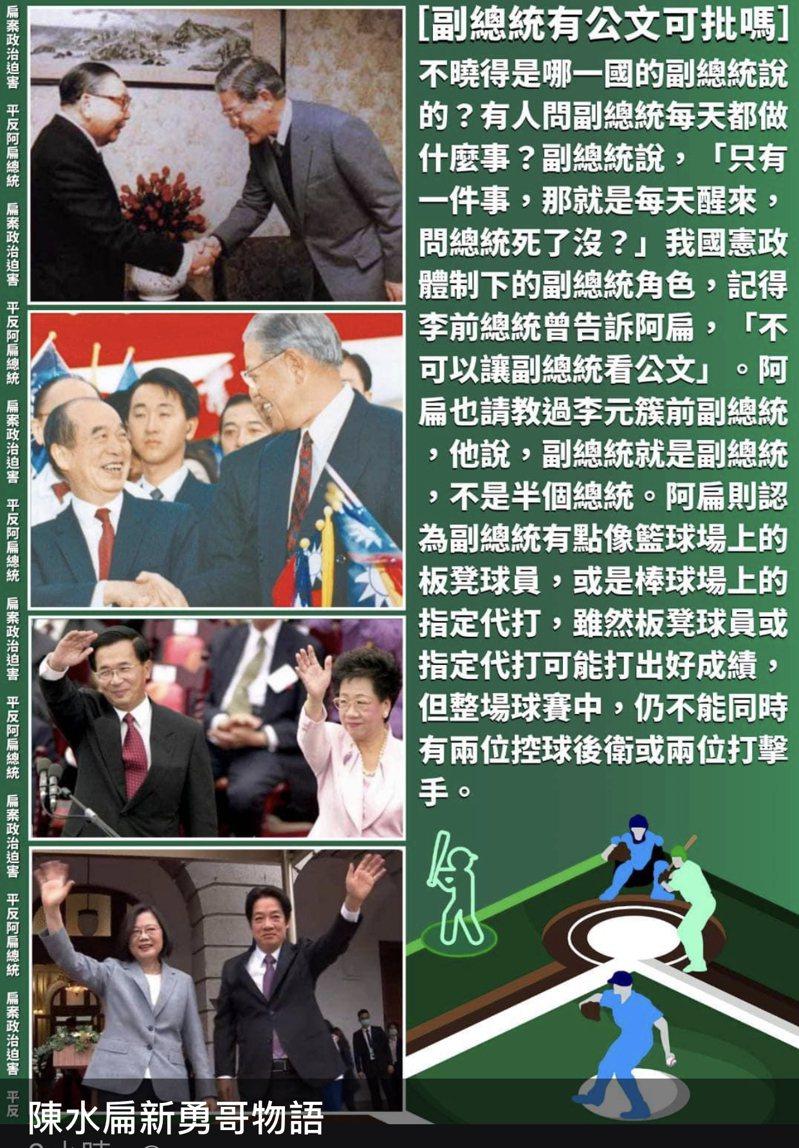 前總統陳水扁今天在臉書上貼出前總統李登輝曾教他的事。圖/取自臉書