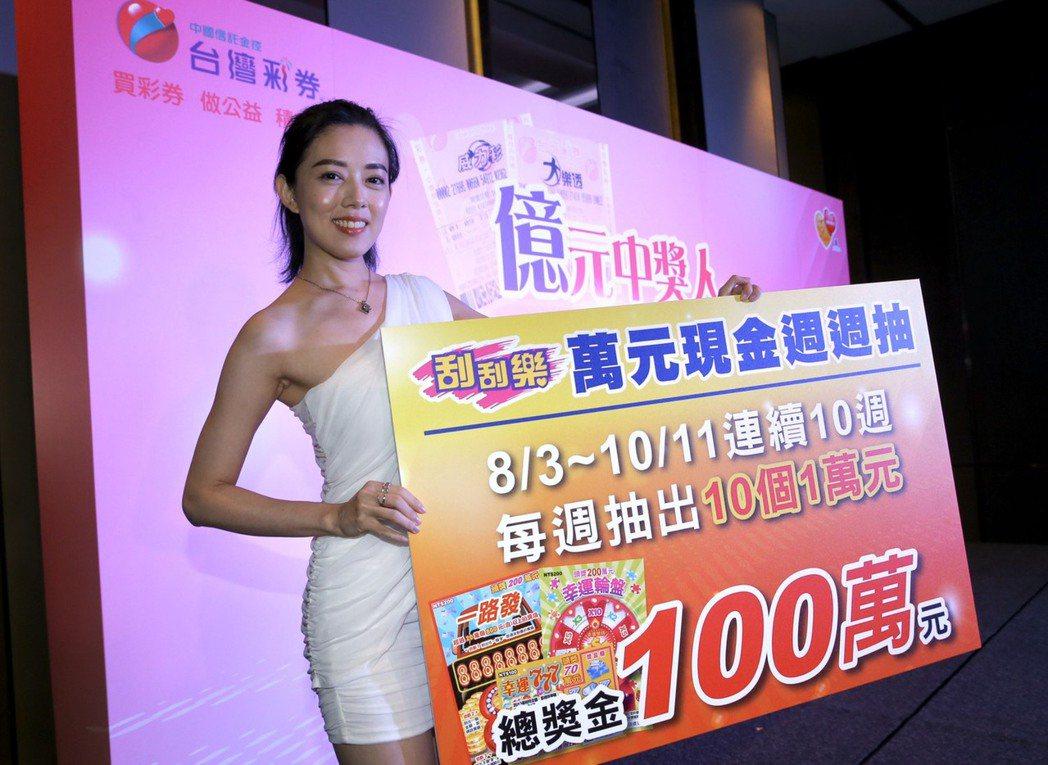 台灣彩券將自109年8月3日至10月11日舉辦「刮刮樂萬元現金週週抽」活動,登錄...