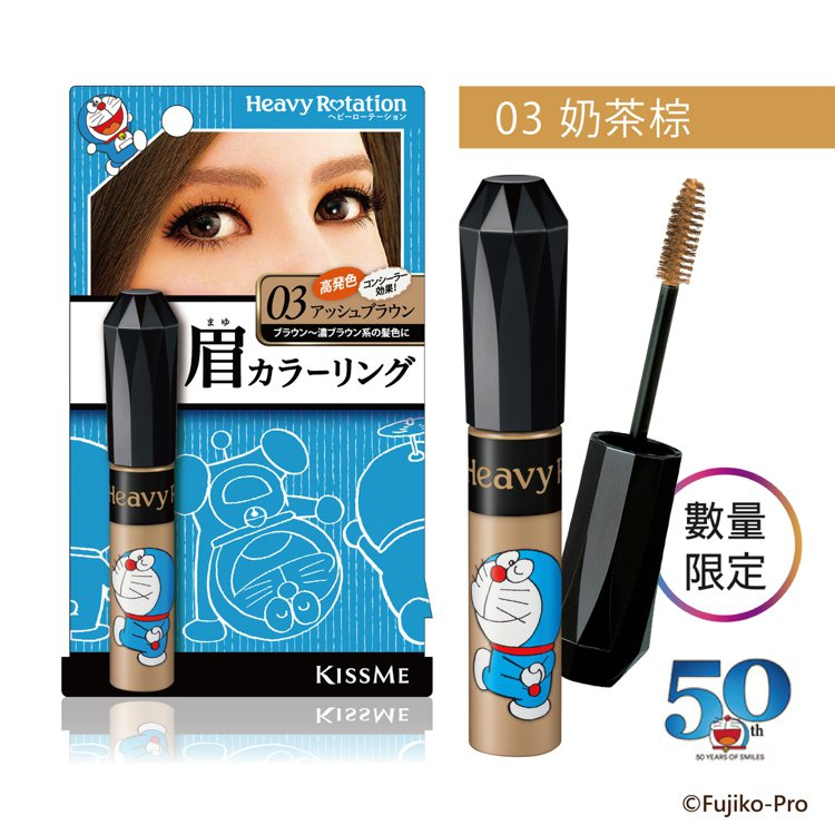 KISSME眉彩膏R-DORAEMON聯名限定包裝,03奶茶棕。圖/KISSME...