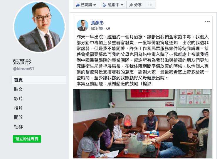 台中市議員張彥彤今天中午在臉書貼文,「經過約一個月治療、診斷出我們全家鉛中毒,我...