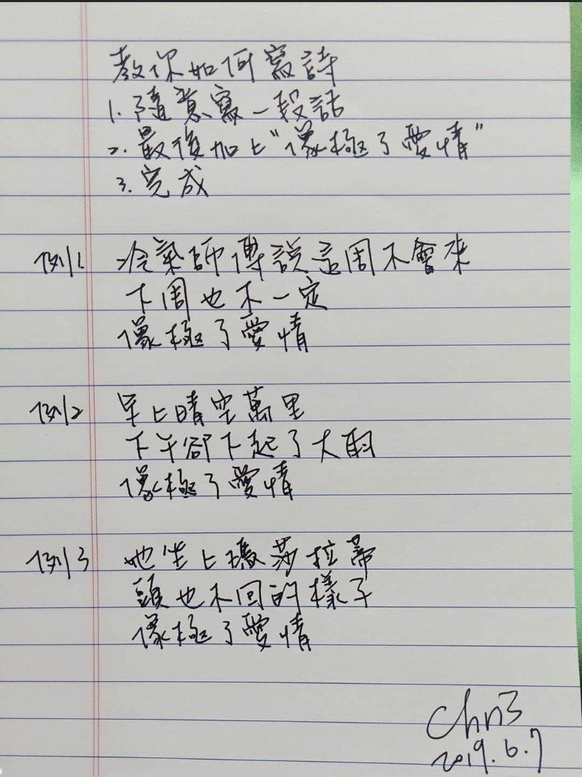 王姓上班族去年6月寫下這篇「像極了愛情」文字,這幾天意外爆紅。記者鄭維真/翻攝