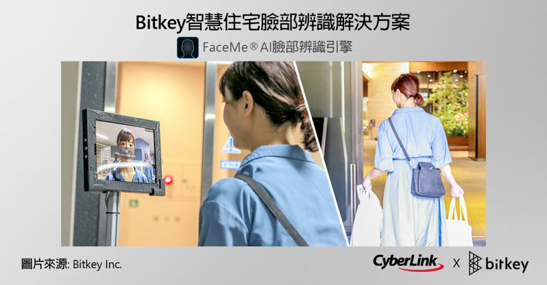 訊連科技FaceMe AI臉部辨識引擎獲日本Bitkey公司採用。訊連/提供