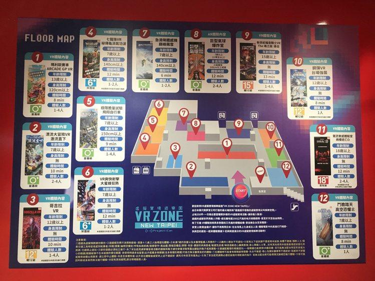 VR ZONE的遊戲區域說明與注意事項。記者江佩君/攝影