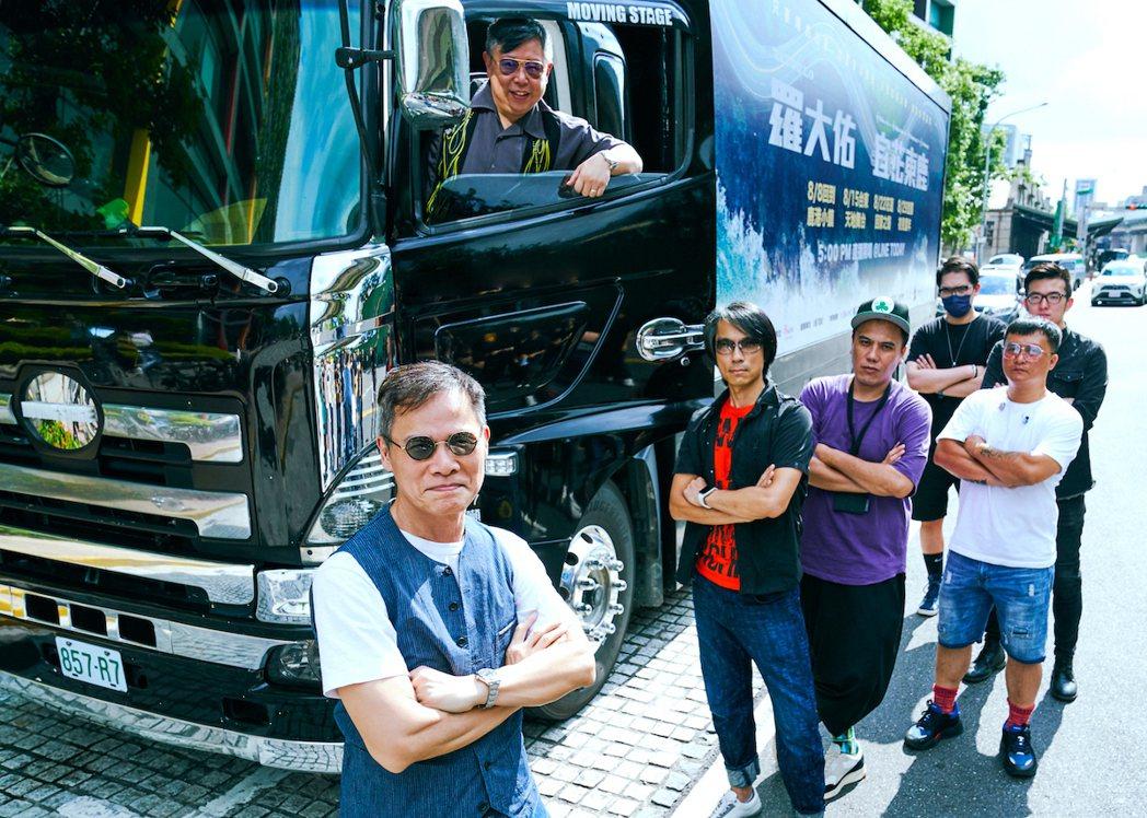 羅大佑(左)號召音樂人啟動「宜花東鹿」線上直播巡迴演唱會。圖/大右音樂提供