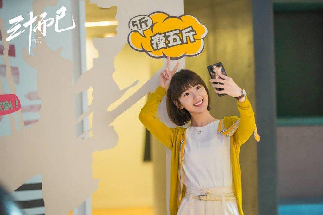 《三十而已》毛曉彤飾演鍾曉芹。圖/摘自微博