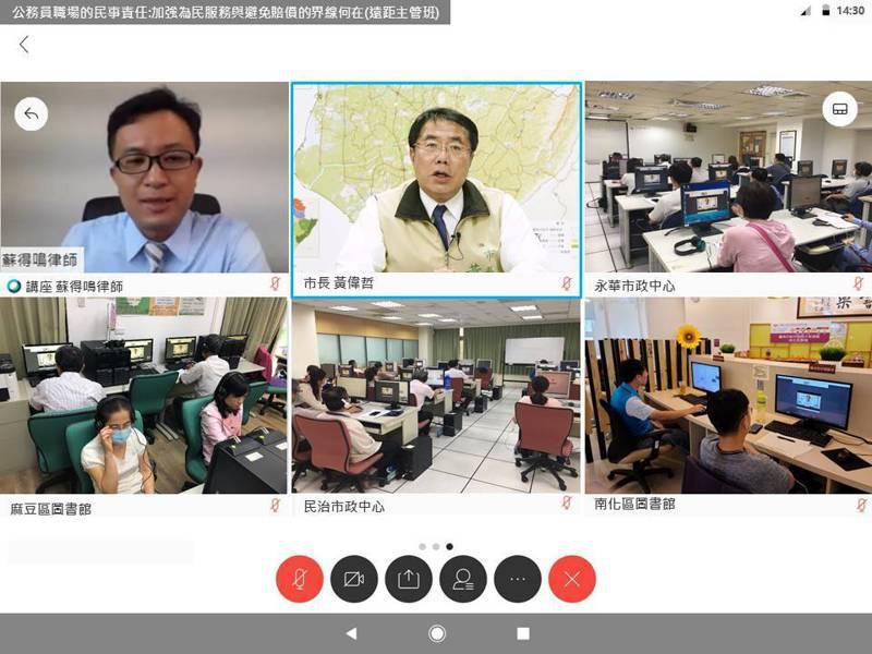 台南市政府人力中心為防範疫情,推出平日「移地分流式」遠距線上課程。圖/台南市政府提供