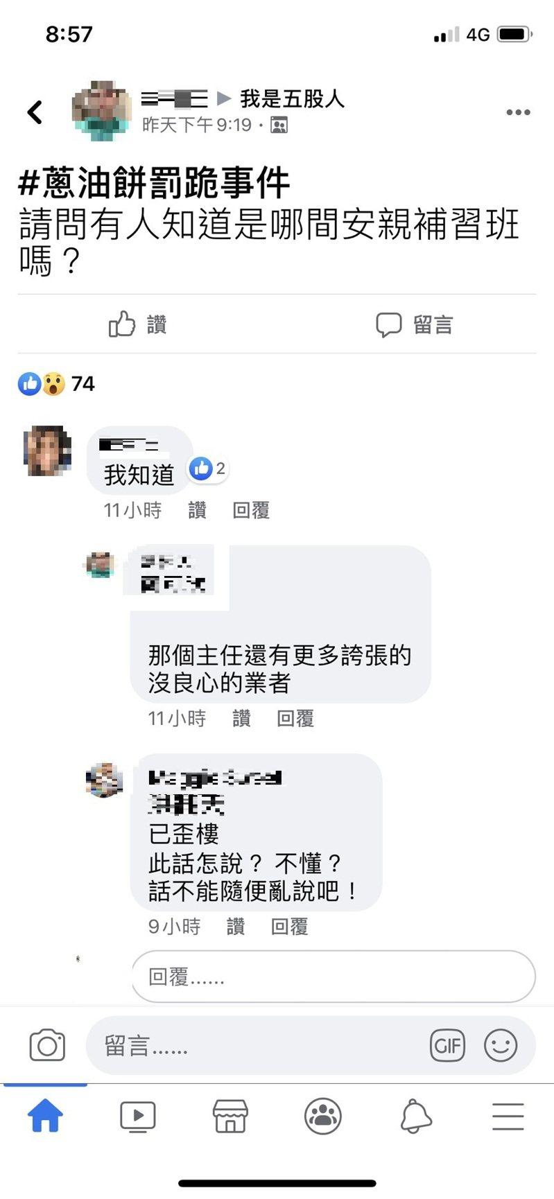 新北市五股區某知名語文補習班遭民眾爆料不當管教。 記者吳亮賢/翻攝