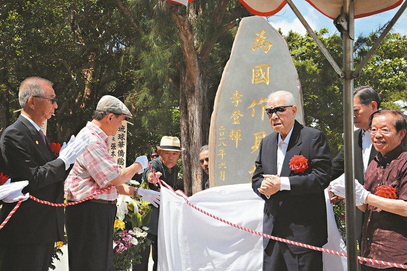 前總統李登輝(右二)2018年曾赴沖繩參加二戰台灣人戰亡者慰靈碑揭碑儀式,圖為他站在「為國作見證」五字旁的照片。圖/中央社資料照