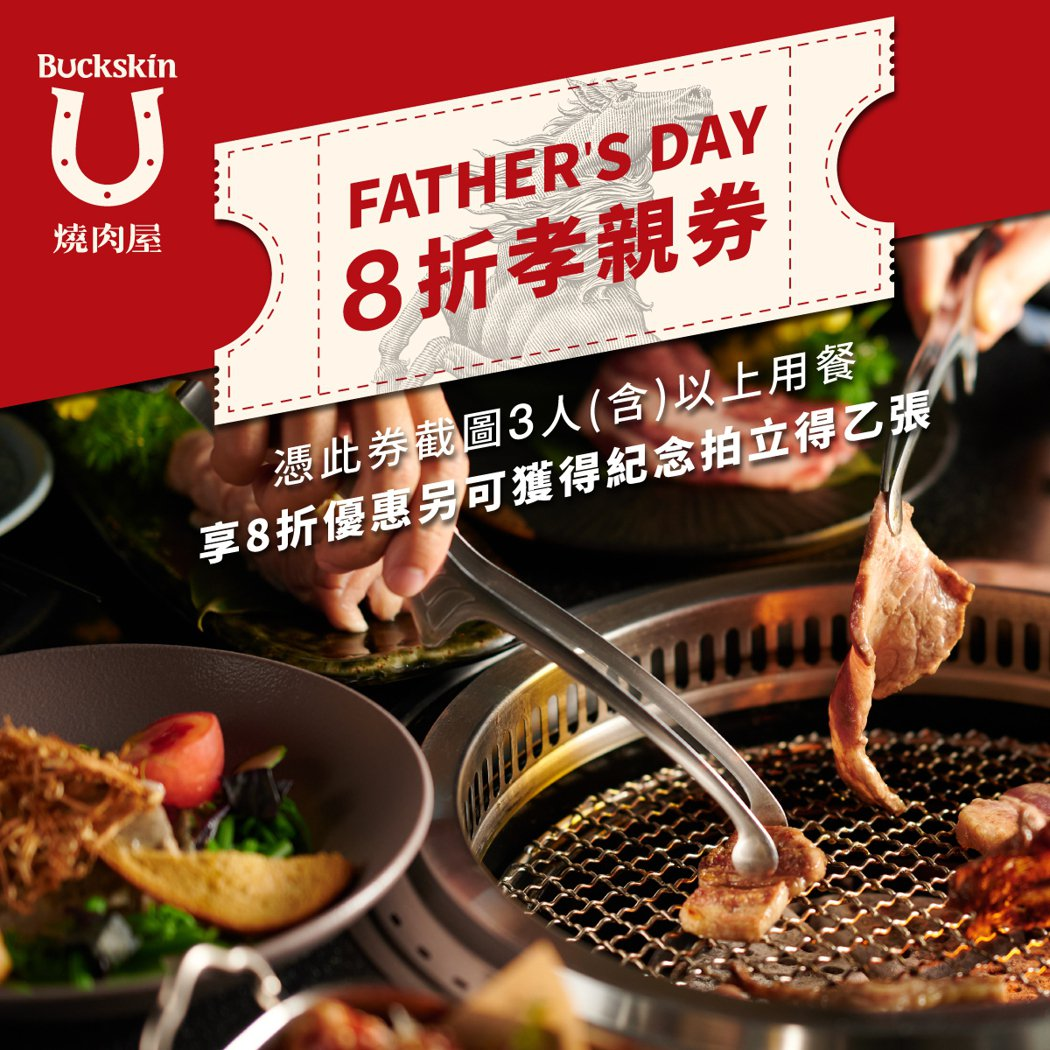 「柏克金燒肉屋」祭出父親節限定8折孝親券,指定檔期0803(一)-0809(日)...