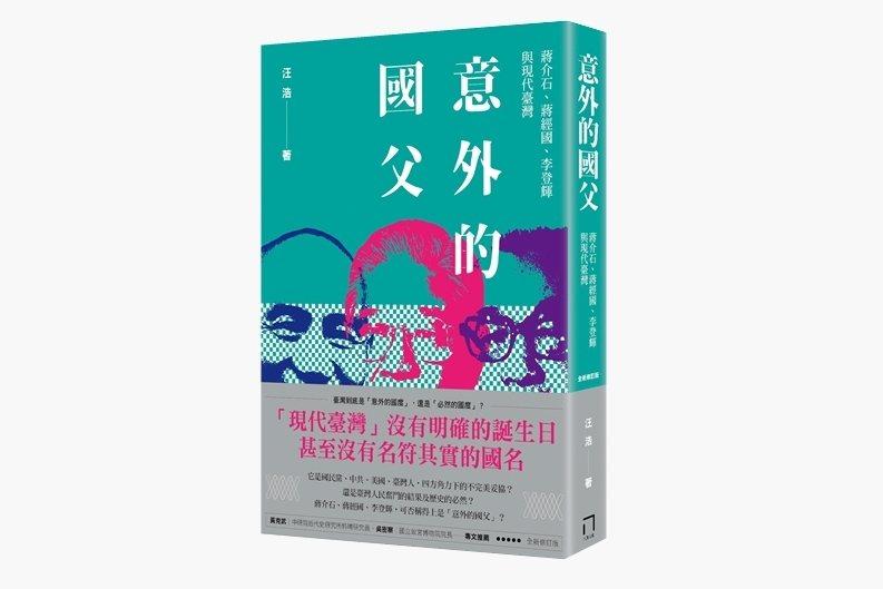 《意外的國父:蔣介石、蔣經國、李登輝與現代臺灣》(全新修訂版)書封。 圖/八旗出版