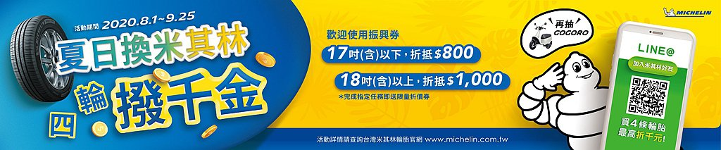 加入「台灣米其林輪胎」的官方LINE帳號,即可索取優惠碼。至各實體通路購買安裝四...