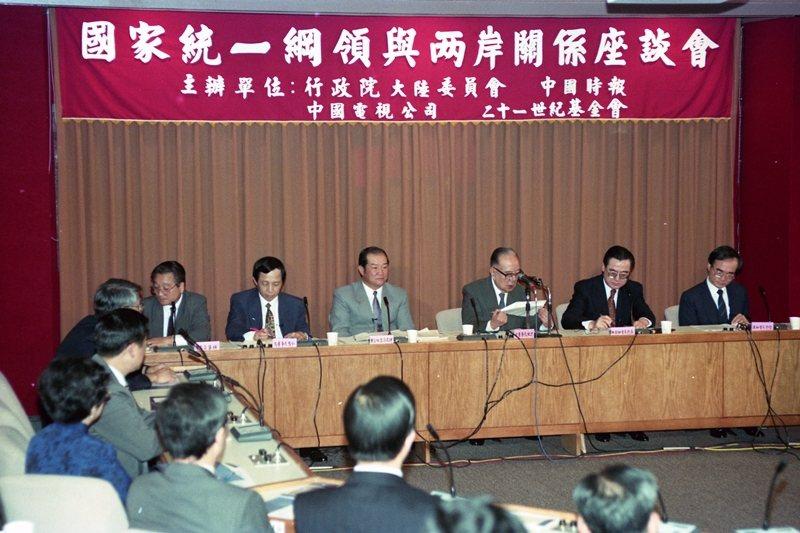 1992年,國家統一綱領與兩岸關係座談會,討論兩岸在政策、法律觀點的落差。左起為康寧祥、高育仁、黃昆輝、陳榮傑、邱進益。 圖/聯合報系資料照