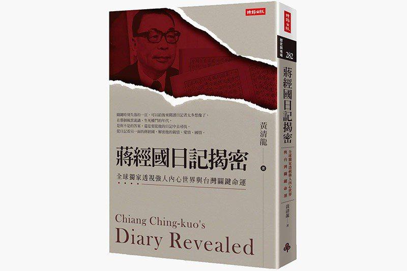 《蔣經國日記揭密》書封。 圖/時報出版提供