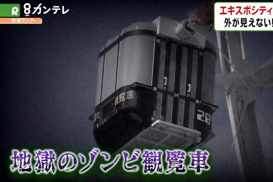 暗無天日、喪屍出沒 日本最高摩天輪出現地獄車箱?