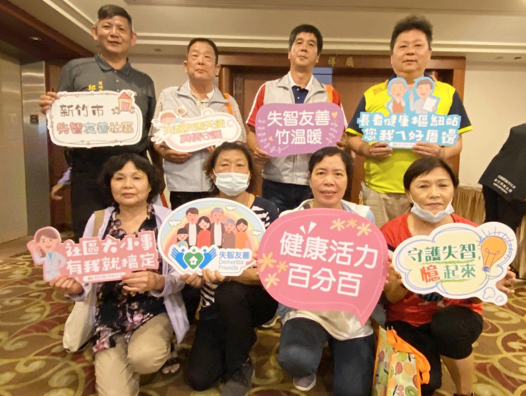 新竹市衛生局日前舉辦「守護銀寶 瑞智起航」活動,邀請民眾加入失智友善行列。圖/新...