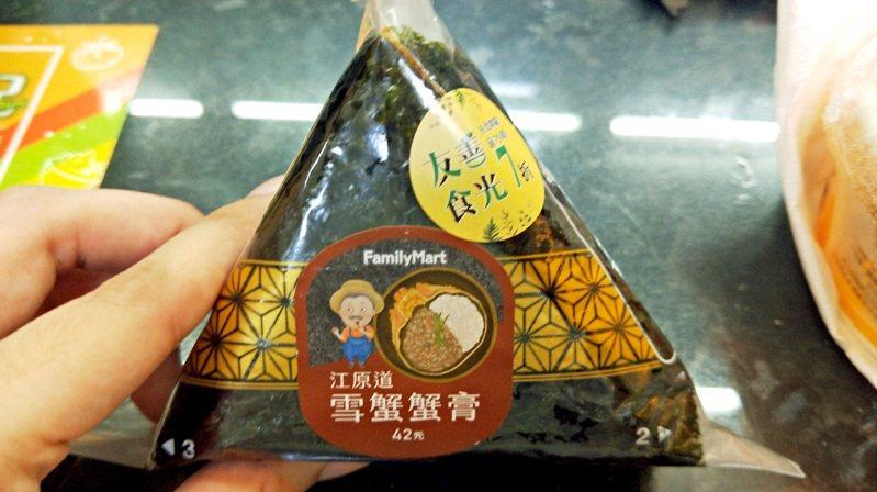全家推出新品「江原道雪蟹蟹膏飯糰」。 圖/翻攝自PTT