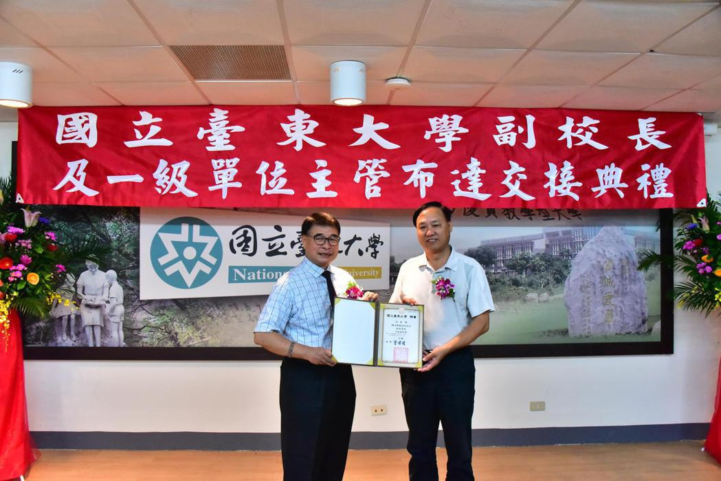 續任行政副校長魏俊華(右)與校長曾耀銘合影。 臺東大學/提供。