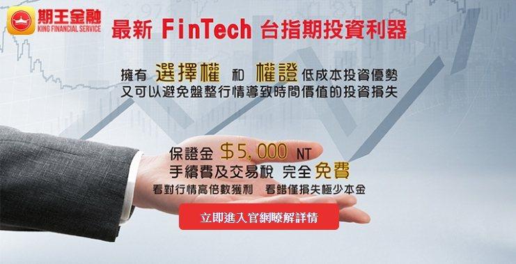 期王金融推出 FINTECH 創新台指期貨交易平台,在小資族及期貨新手間掀起新熱...