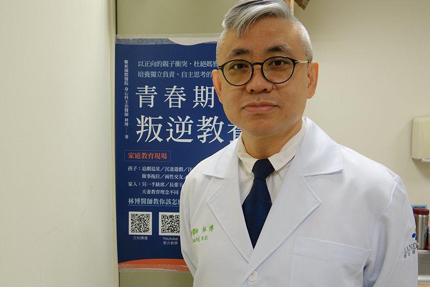 聯新國際醫院身心科主治醫師林博。 聯新國際醫院/提供