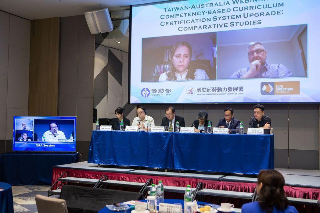 勞動力發展署線上國際研討會討論情形