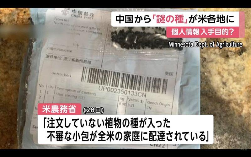 繼美國和加拿大後,日本也傳出有民眾收到疑似來自中國的可疑種子包裹,日本農林水產省今天呼籲民眾注意,不要種植來路不明的植物種子。圖/取自YouTube