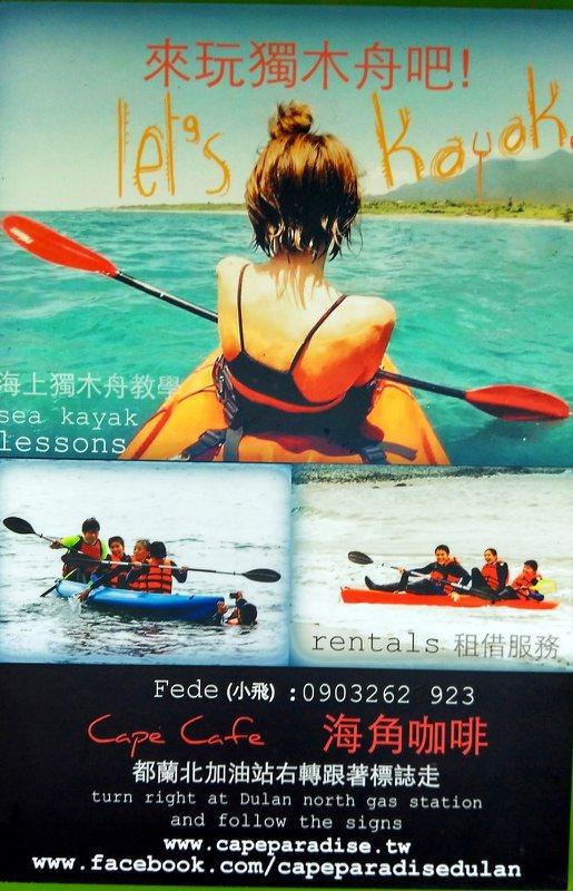 都蘭有美麗的海灣,是衝浪愛好者的樂園, 看到餐廳中的海報,夏天在此衝浪、划獨木舟, 就是一種夏天享受。