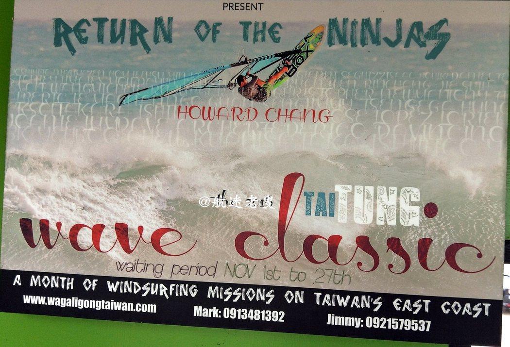 被這幅海報吸引,台東讓人愛上衝浪, 也曾舉辦過國際衝浪比賽。