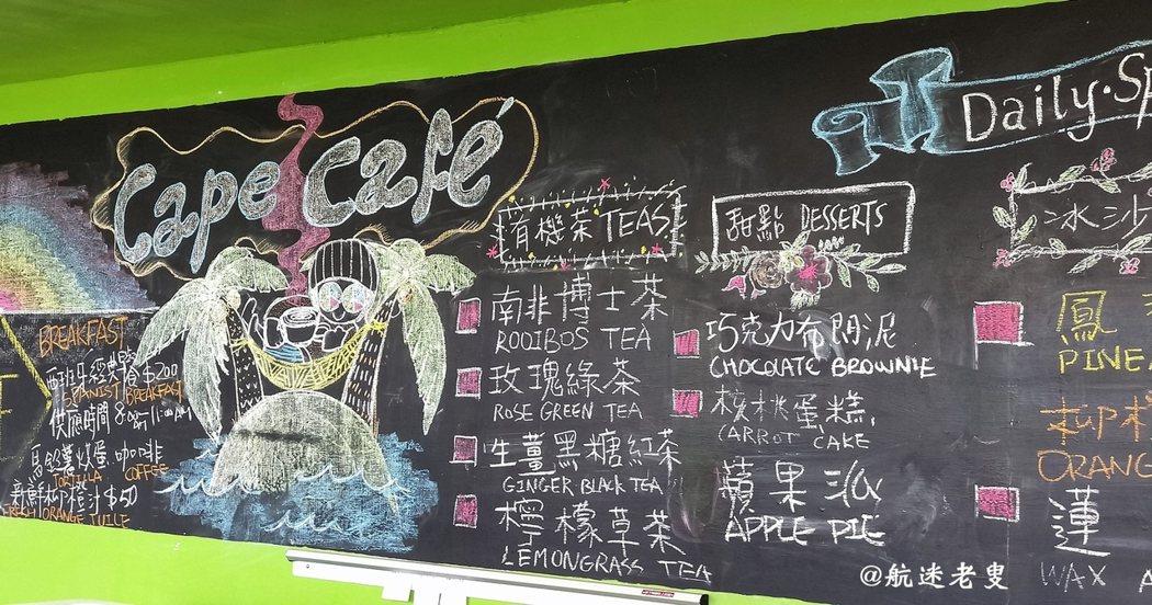 我被這塊黑板上的菜單而吸引, 生動活潑的粉筆畫,面對草原大海的餐廳, 品咖啡、喝啤酒、吃美食,還有音樂相伴, 結合當地的特色,帶給我一個精緻的異國料理。