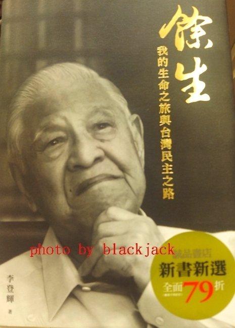 李登輝的「餘生:我的生命之旅與台灣民主之路」