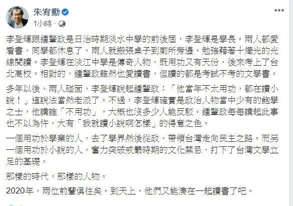 知名作家朱宥勳在臉書發文,透露前總統李登輝與作家鍾肇政生前的逗趣互動。記者吳亮賢/翻攝