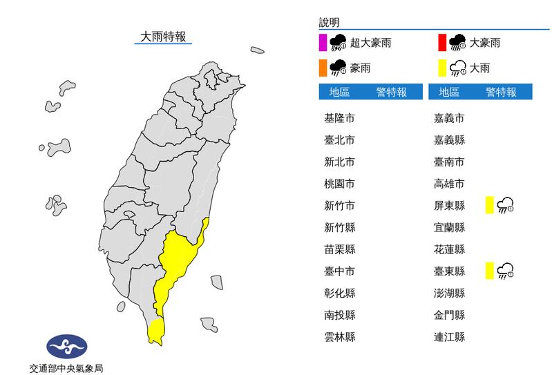 中央氣象局上午10時25分發布大雨特報。圖/氣象局提供