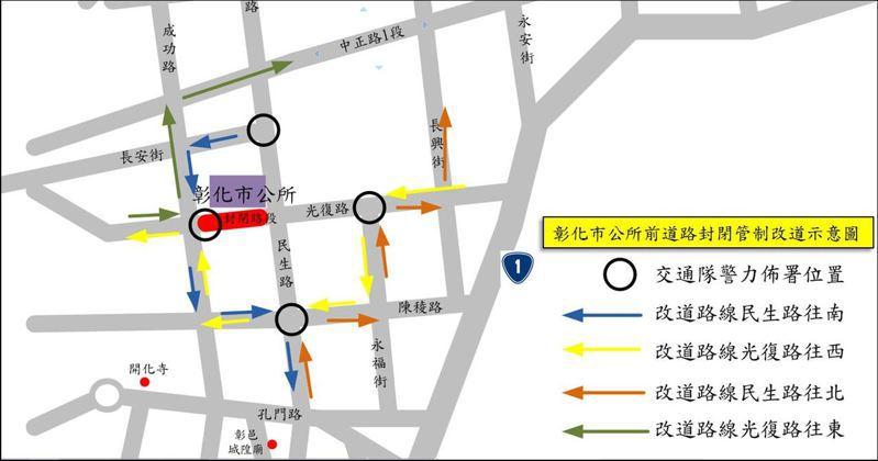 8月1日城隍爺出巡遶境,晚間市公所預計道路管制封閉示意圖。圖/彰化警局交通隊提供